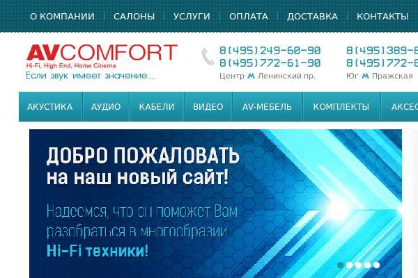 """AVComfort"" салон и интернет магазин Hi-Fi, High-End техники"