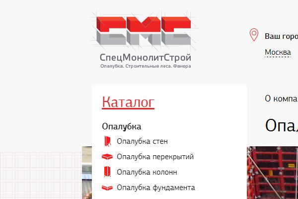 СпецМонолитСтрой - продажа строительной опалубки